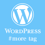 WordPress 「more」カスタマイズ関連