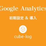 Googleアナリティクスを1から勉強してみようと思ったのでまずは初期設定&導入をやってみる