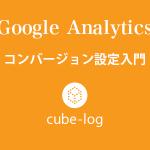 Googleアナリティクスでコンバージョン設定をしなければザックリとした情報しか得られない!コンバージョン設定入門
