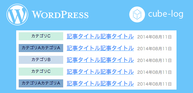 WordPress 記事一覧でカテゴリ名表示&カテゴリ毎に色分け!視覚的にカテゴリを伝え他の記事も見てもらおう!