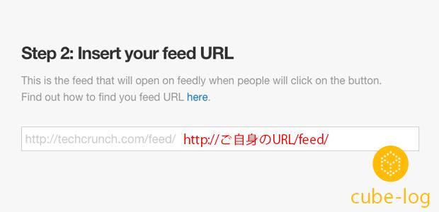 ご自身のブログのfeedを提供するURLを入力